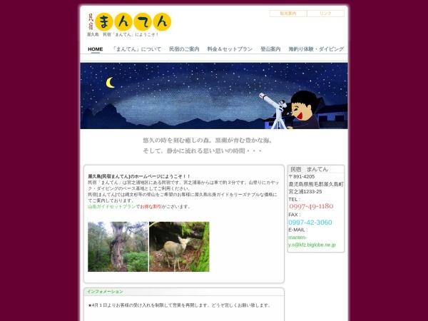 Screenshot of www.manten-yakushima.com