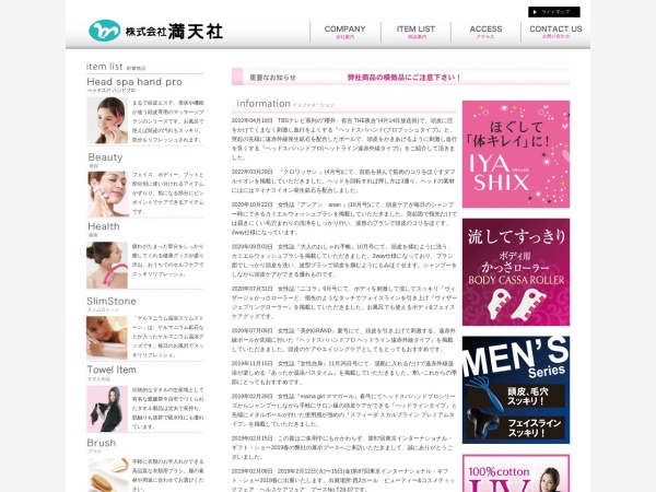 Screenshot of www.mantensha.co.jp