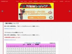 http://www.manyosen.co.jp/