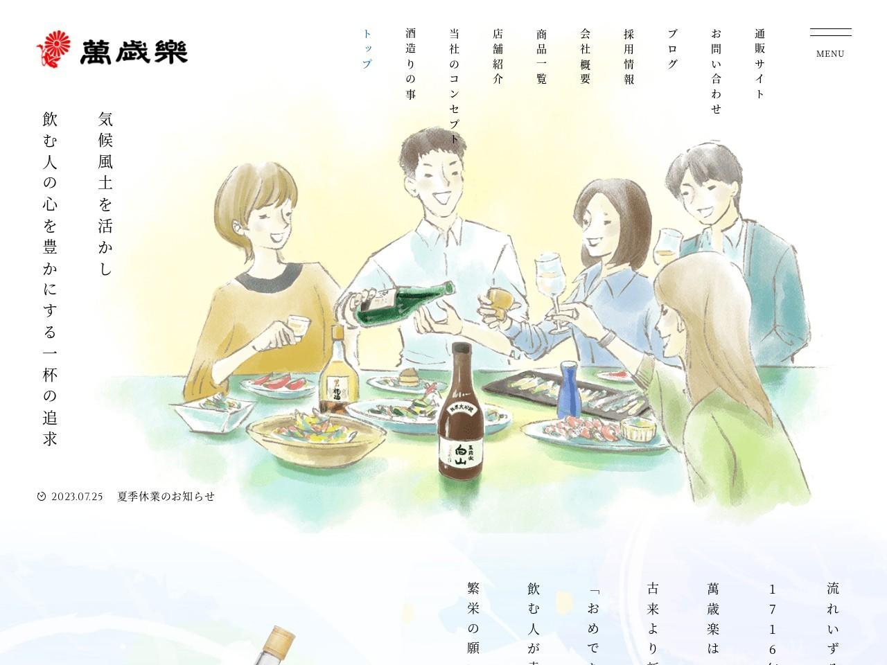 「萬歳楽」(小堀酒造店)|霊峰白山の恵みを「美しい酒、美味しい&#37202 - トップページ
