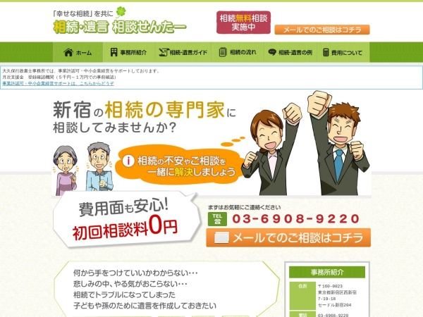 Screenshot of www.mao-office.net