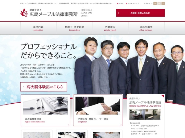 Screenshot of www.maple-law.jp
