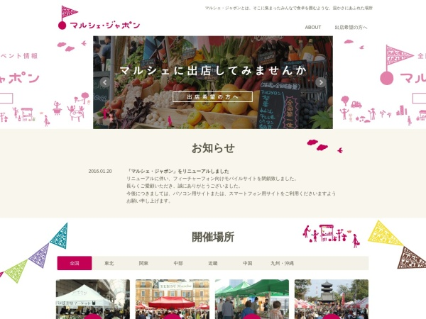 http://www.marche-japon.org/
