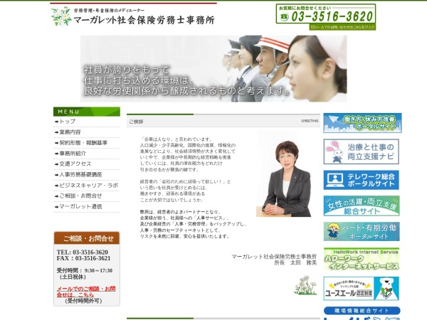 Screenshot of www.margaret-sr.jp