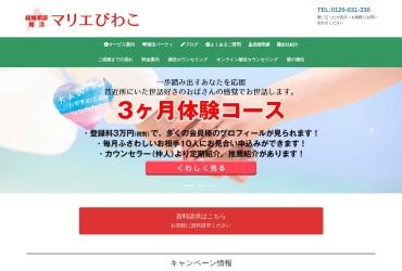 Screenshot of www.mariebiwako.com