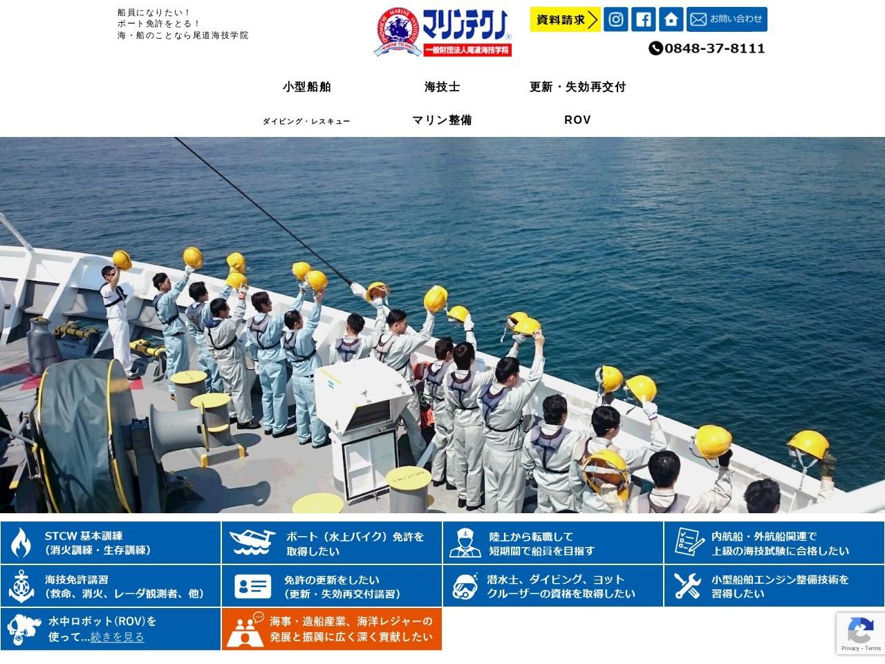 尾道海技学院(一般財団法人)広島事務所