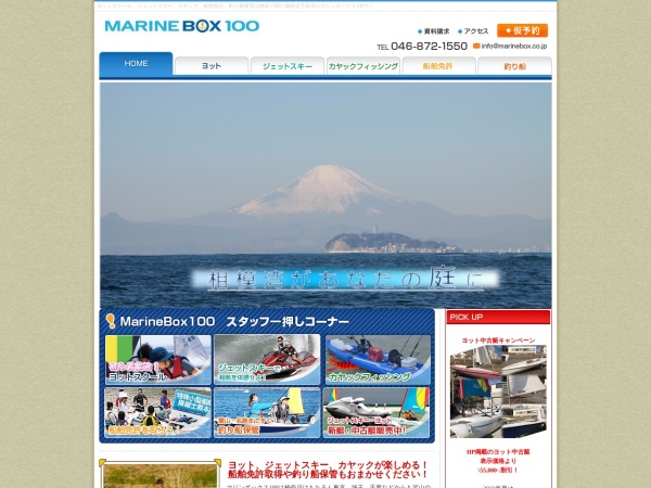 http://www.marinebox.co.jp