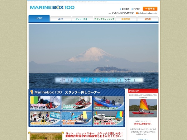 Screenshot of www.marinebox.co.jp