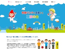 Screenshot of www.marrow.or.jp