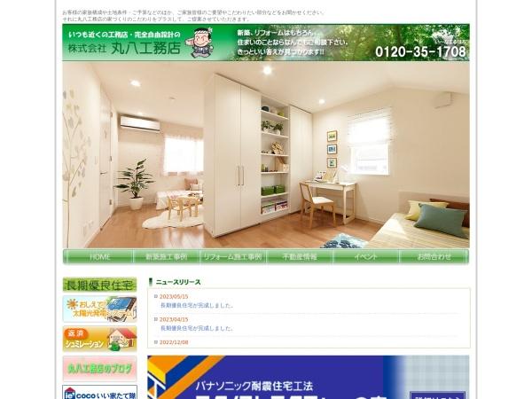 Screenshot of www.maru8-house.com