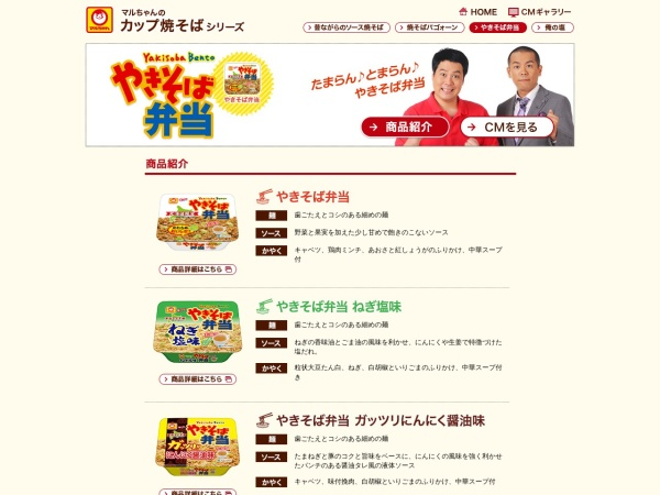 Screenshot of www.maruchan.co.jp