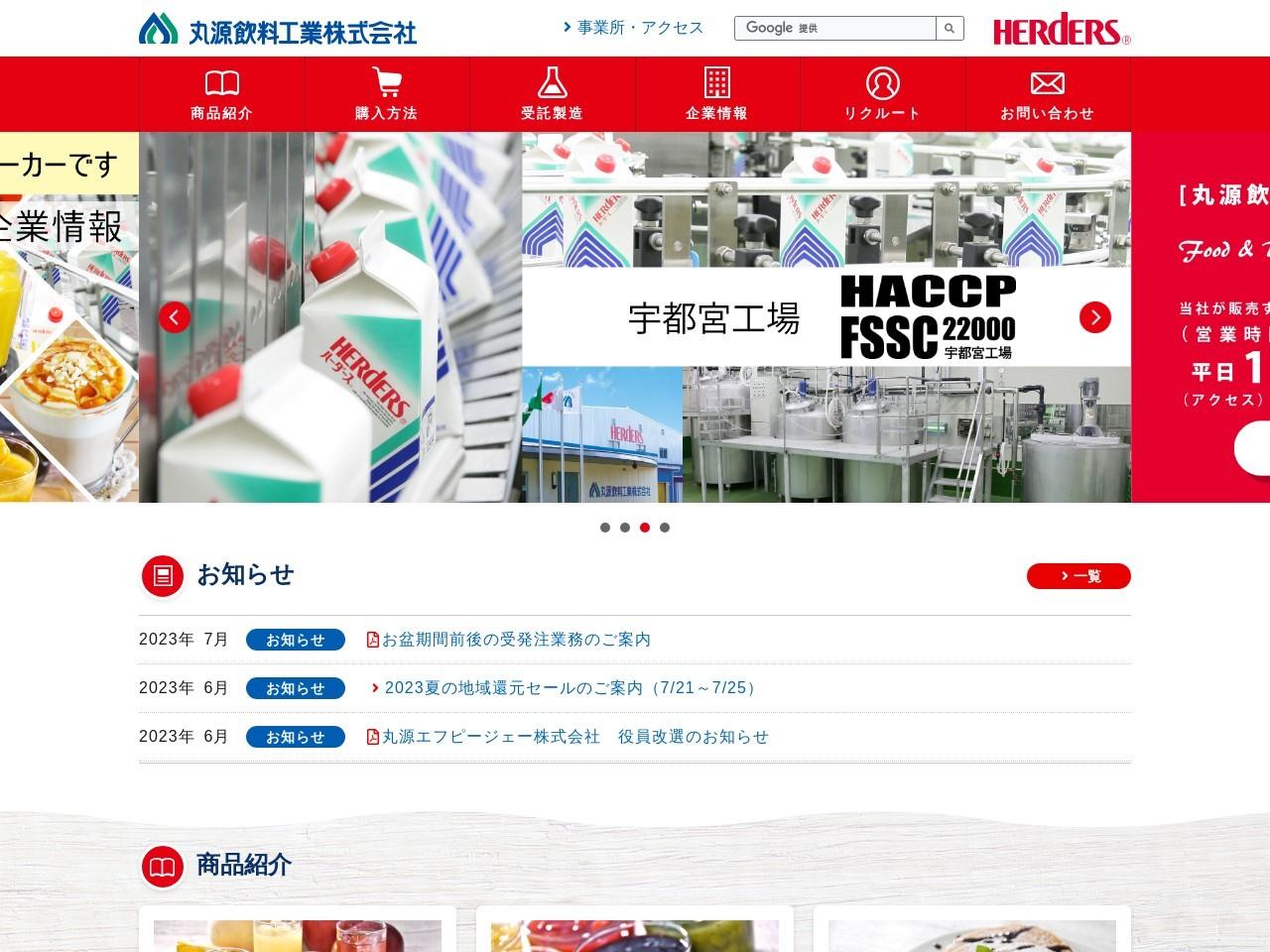 ハーダース・丸源飲料工業株式会社