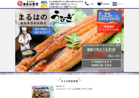 Screenshot of www.maruha-net.co.jp