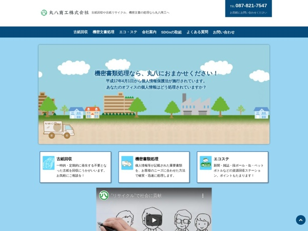 Screenshot of www.maruhachi-web.com