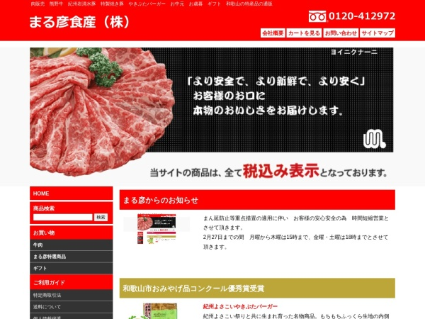Screenshot of www.maruhikosyokusan.com