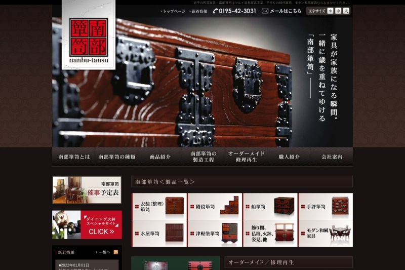 Screenshot of www.marui-zoukei.co.jp