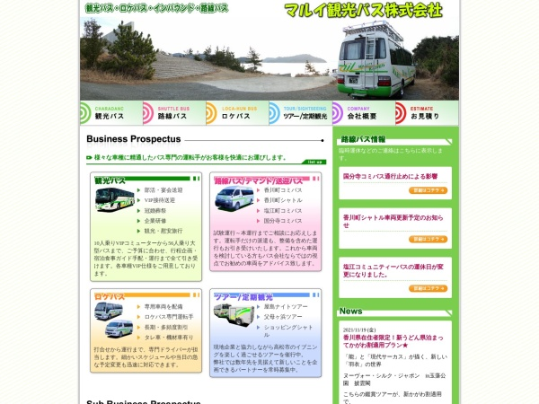 Screenshot of www.maruikankou.com