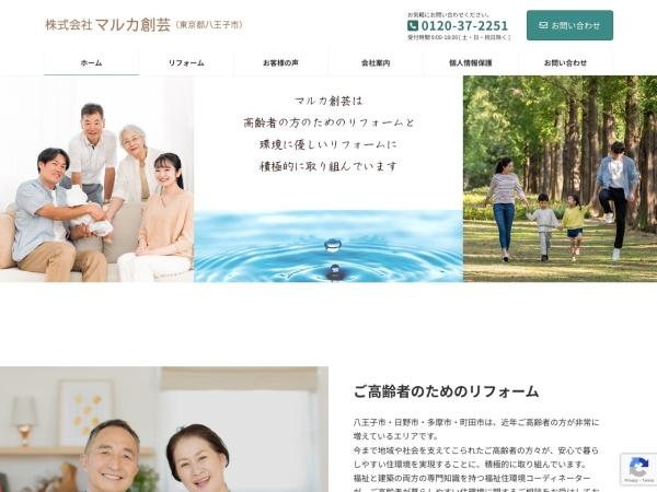 Screenshot of www.maruka-sougei.com