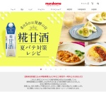 Screenshot of www.marukome.co.jp