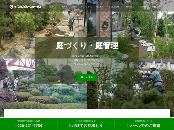 Screenshot of www.marumagreen.com