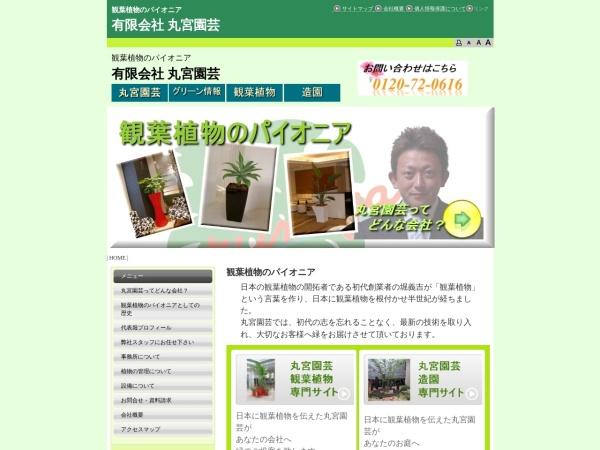 http://www.marumiyaengei.com/