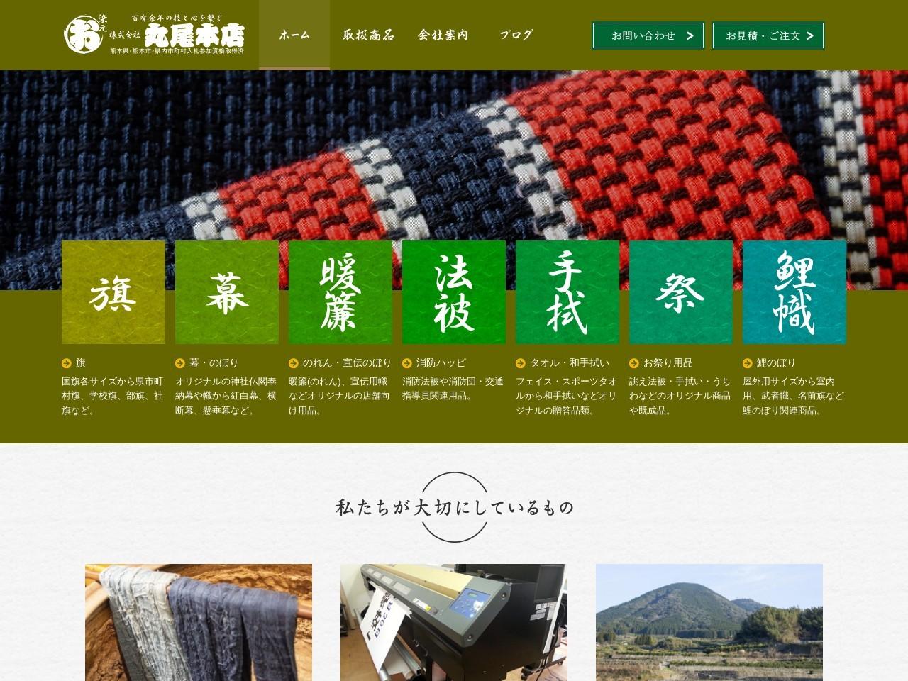 熊本の染物屋 丸本本店|消防法被、祭り用品、鯉のぼり、奉納幕