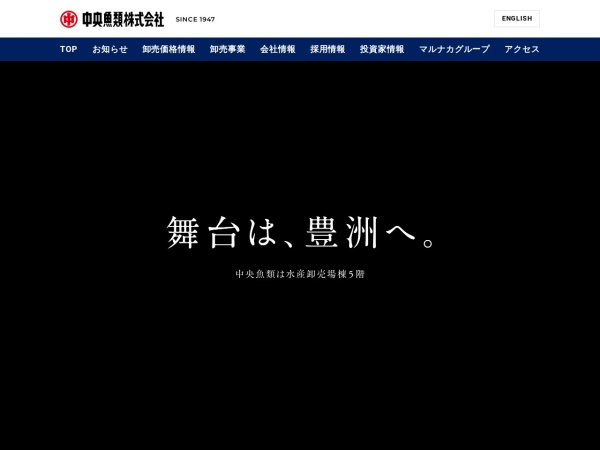 Screenshot of www.marunaka-net.co.jp