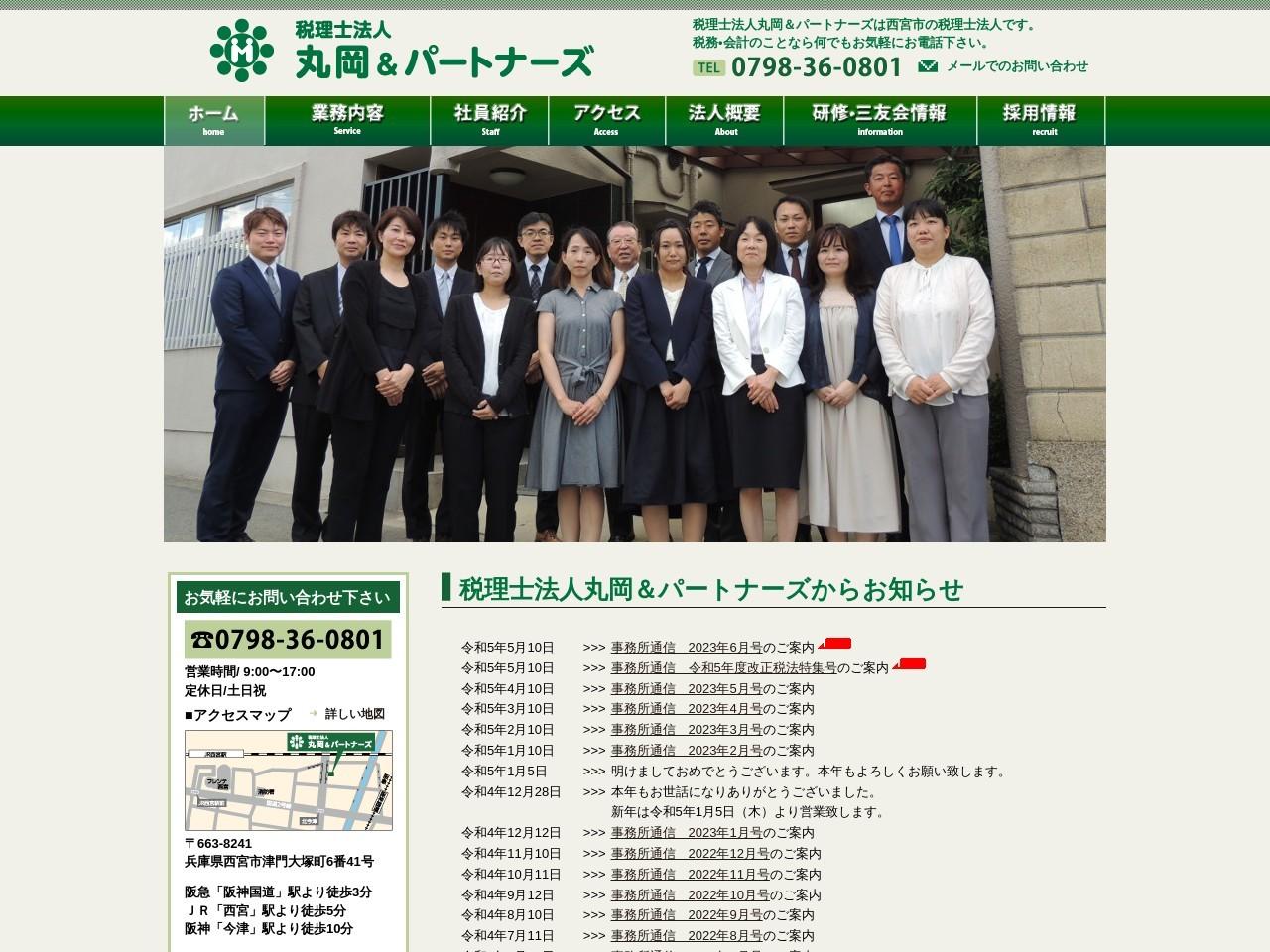 丸岡&パートナーズ(税理士法人)