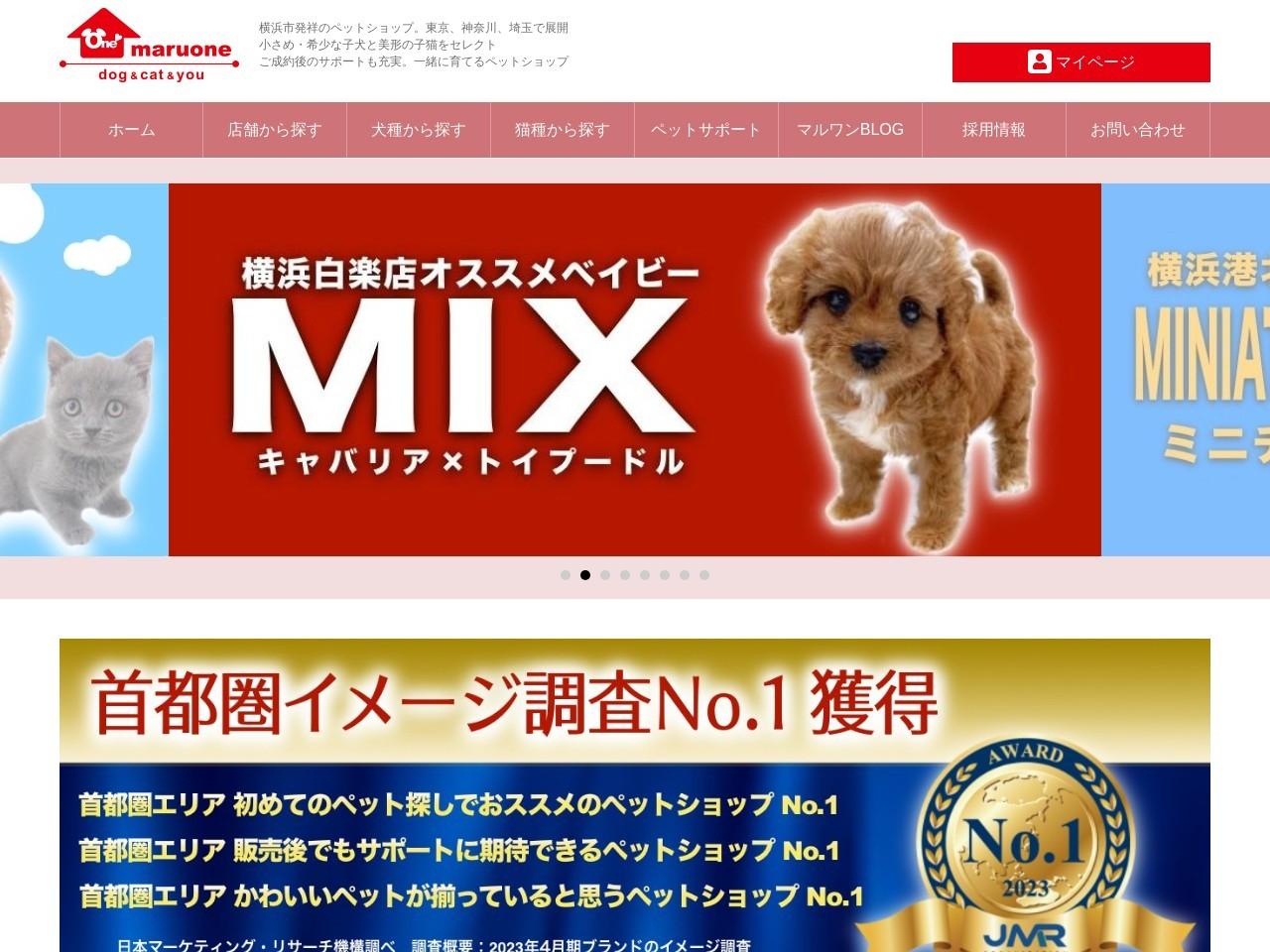 マルマルワンワン本羽田店