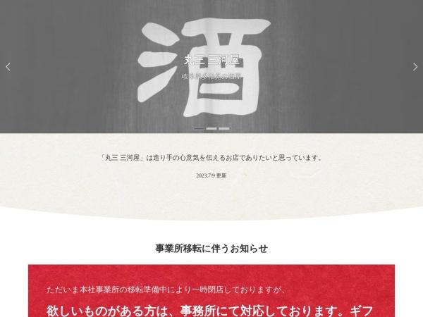 http://www.marusan-mikawaya.com