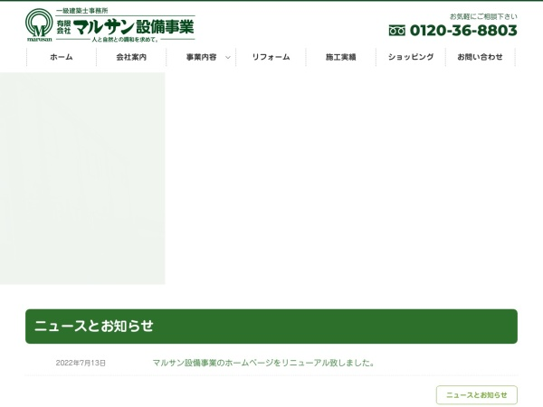 Screenshot of www.marusan-setsubi.com