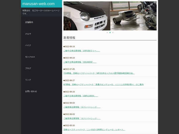 Screenshot of www.marusan-web.com