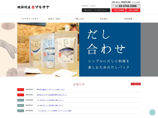 Screenshot of www.marusaya.co.jp