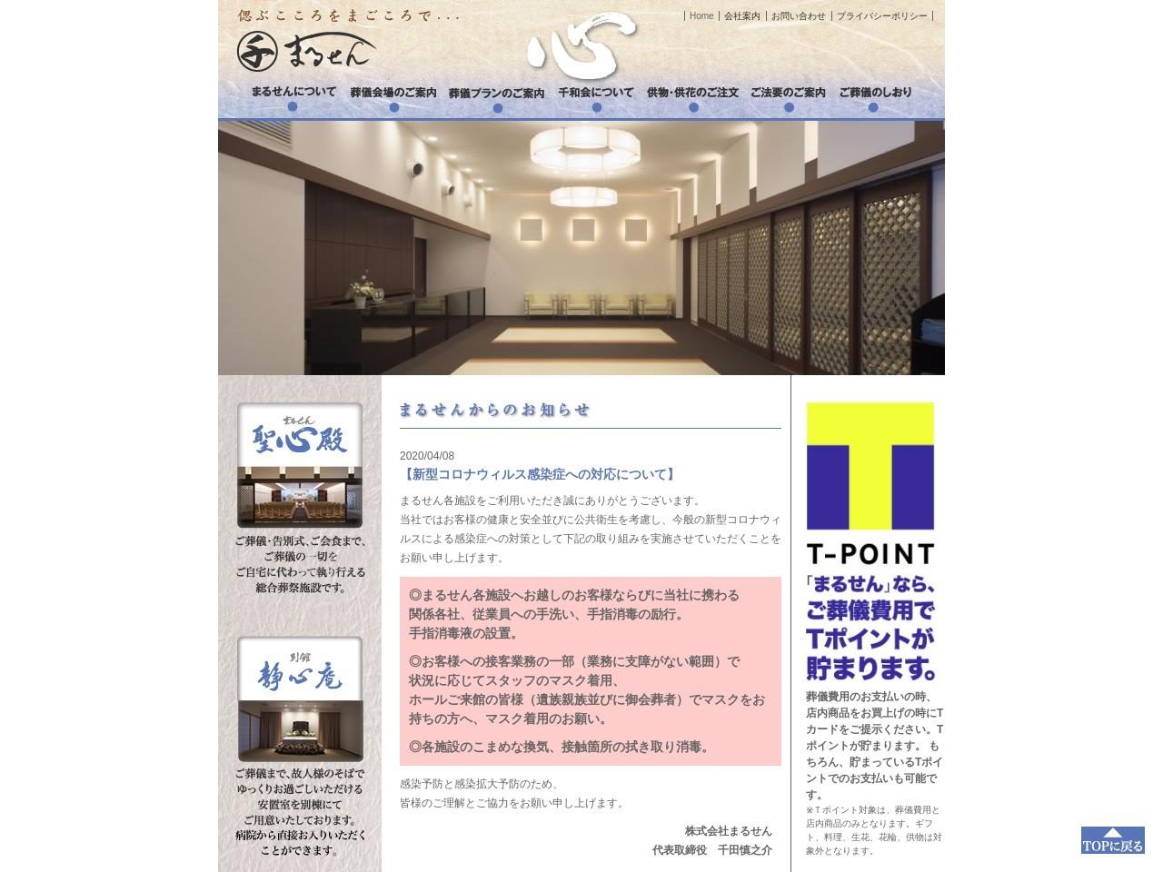 株式会社まるせん|まるせんさん|秋田県横手市十文字町|偲ぶこころをまごころで。葬儀・告別式・会食の一切を執り行える総合葬祭施設