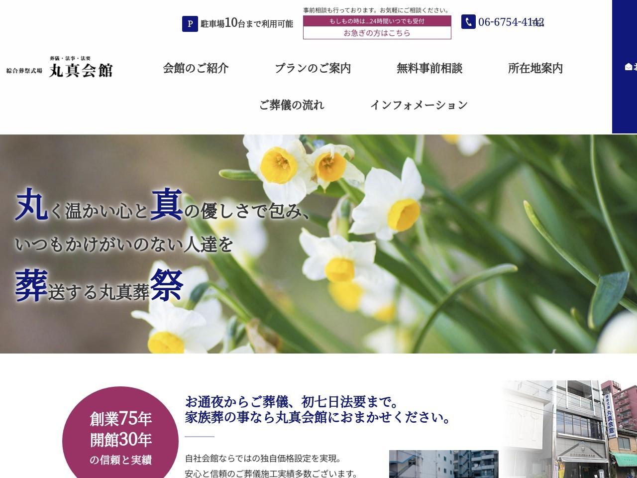 大阪市生野区での葬儀・家族葬は丸真葬祭の丸真会館