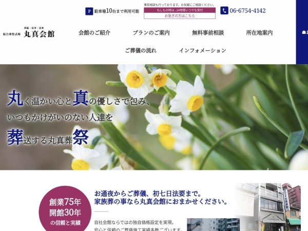 Screenshot of www.marushin-sousai.jp