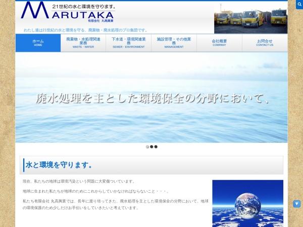 Screenshot of www.marutaka-jp.com