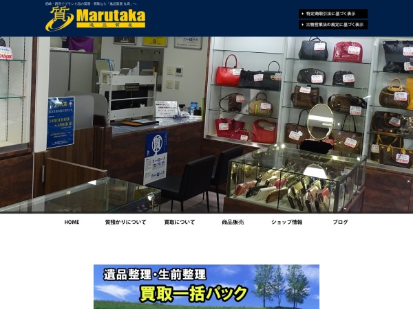 http://www.marutaka777.co.jp/