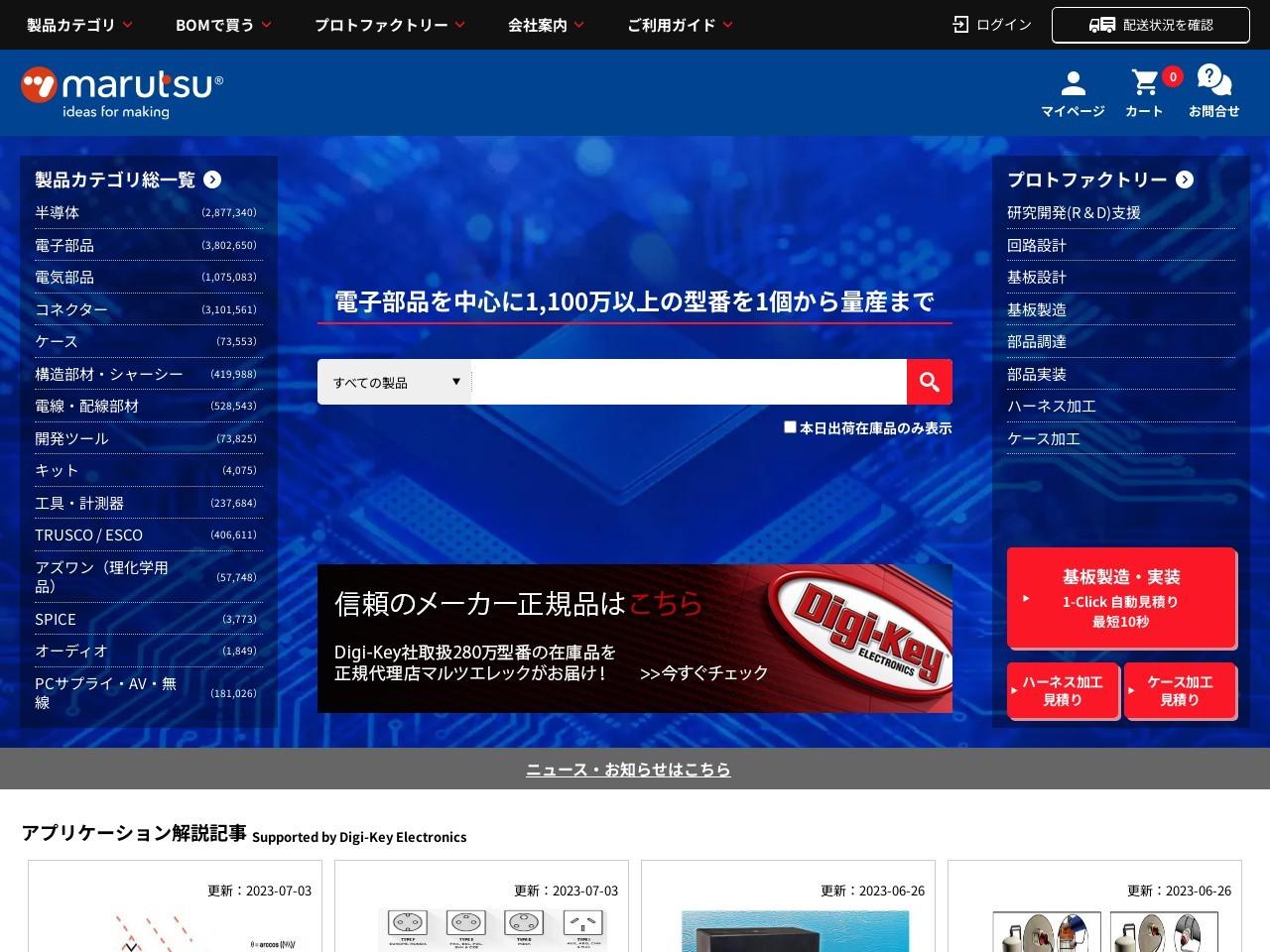 電子部品・半導体パーツの通販 販売 | マルツオンライン