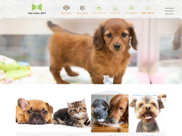 http://www.maruwa-pet.co.jp/
