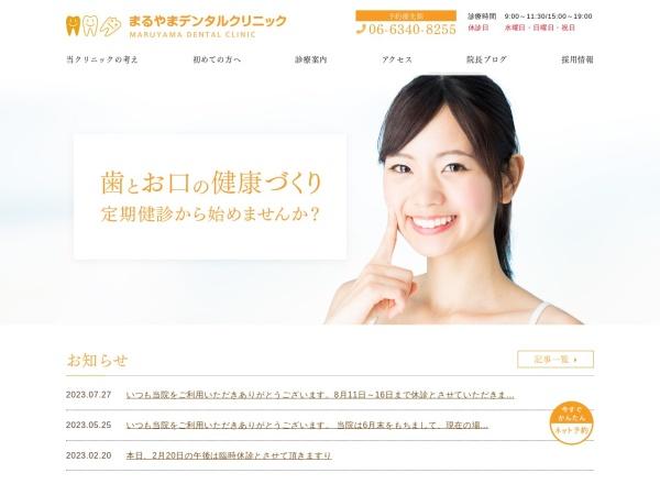 Screenshot of www.maruyama-dent.com