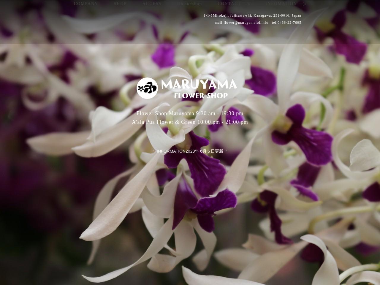 アーラプア(A'alaPua)Flower&Green