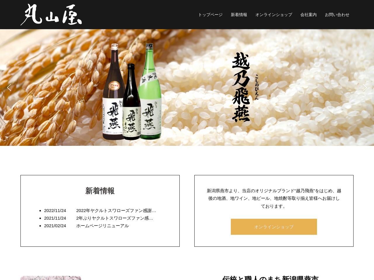 オリジナル清酒越乃飛燕、地酒|丸山屋