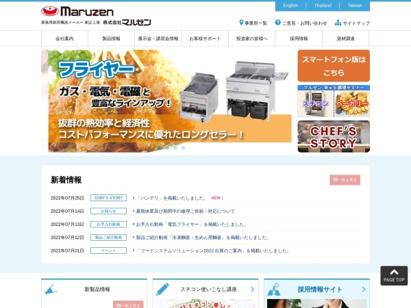 Screenshot of www.maruzen-kitchen.co.jp