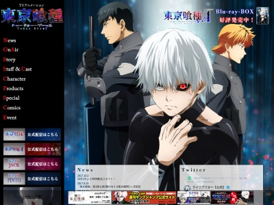 http://www.marv.jp/special/tokyoghoul/first/