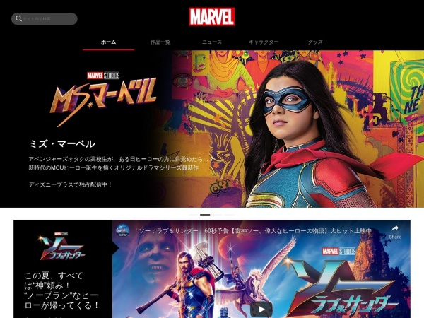 http://www.marvel-japan.com/movies/ironman3/