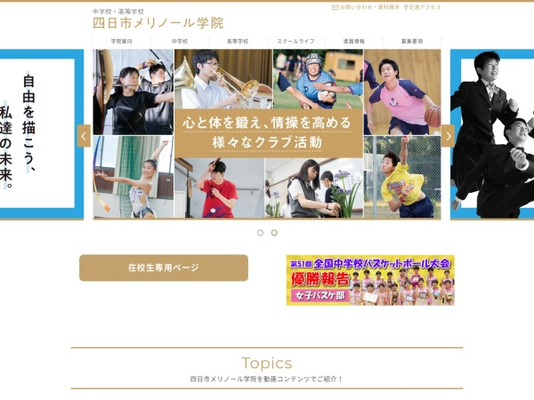 Screenshot of www.maryknoll.ed.jp