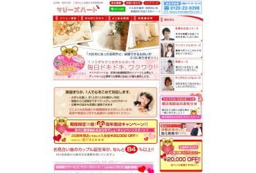 Screenshot of www.marys-heart.com