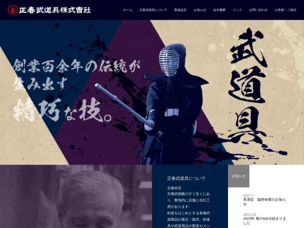 Screenshot of www.masaharu0219.com