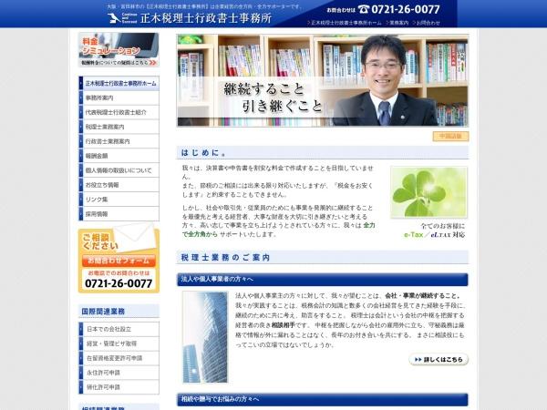 http://www.masakioffice.com